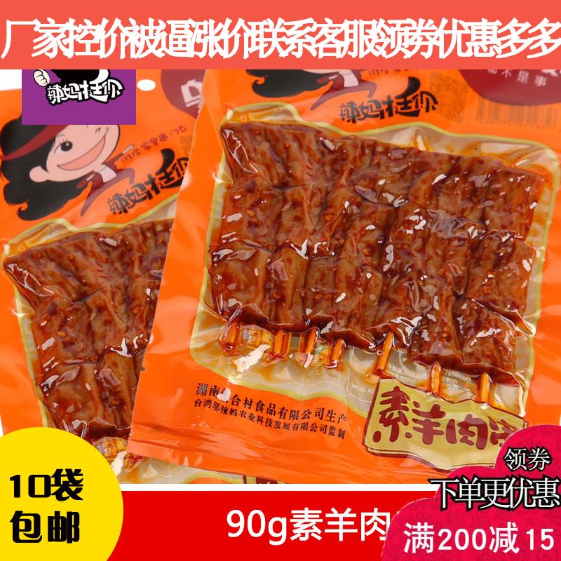 邬辣妈素羊肉串90g10袋豆干辣条麻辣香干休闲零食 厂家发货包邮