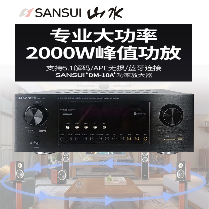 Sansui/山水DM-10A/20A蓝牙5.1家庭影院功放机家用KTV卡拉OK音响