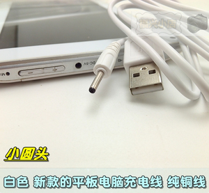 New Tablet PC Small Round Hole MID Charging Cable DC2.5 Flat Data Cable Round Head USB Cable