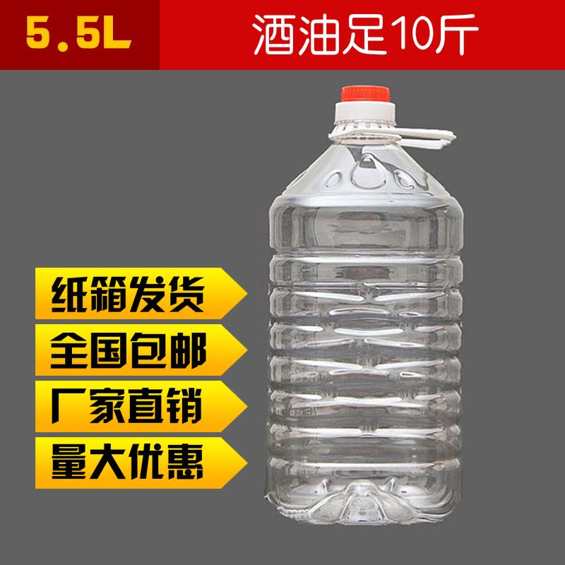 10斤5L加厚透明塑料油瓶5.5L油桶全新料酒瓶食品级酒桶36个带盖