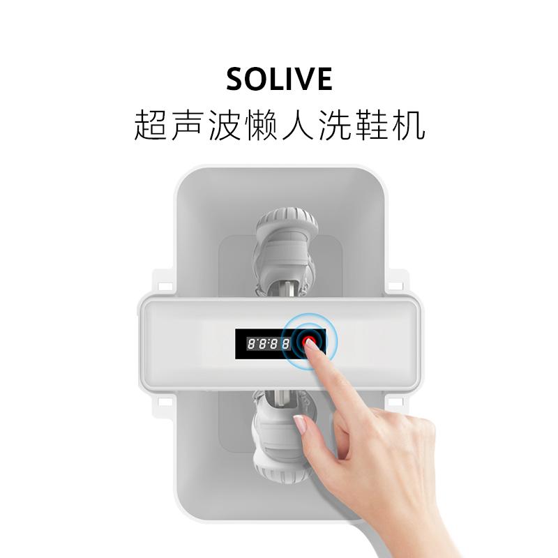SOLIVE超声波洗鞋机 小型全自动家用洗鞋器 智能清洗除污渍乳化剂