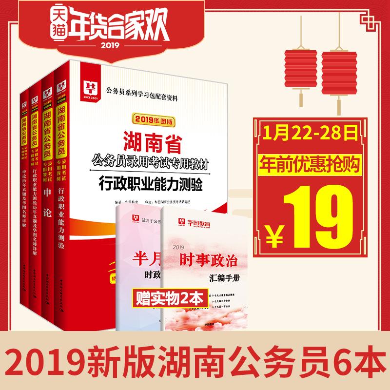 湖南省 公务员 考试 用书 教材 申论 历年 试卷 湖南