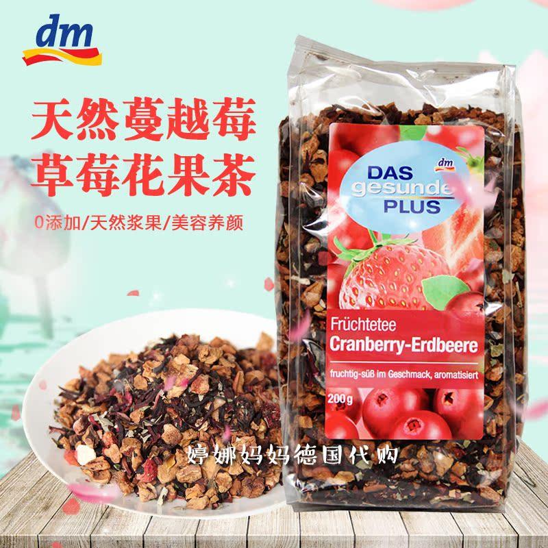 德国dm DAS蔓越莓草莓花果茶 果粒茶无糖 美容美颜水果茶 200g