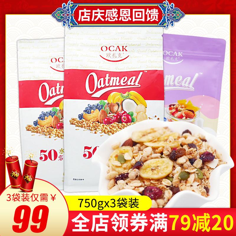 欧扎克水果坚果燕麦麦片750g三袋袋装欧札克酸奶果粒乳酸菌干吃