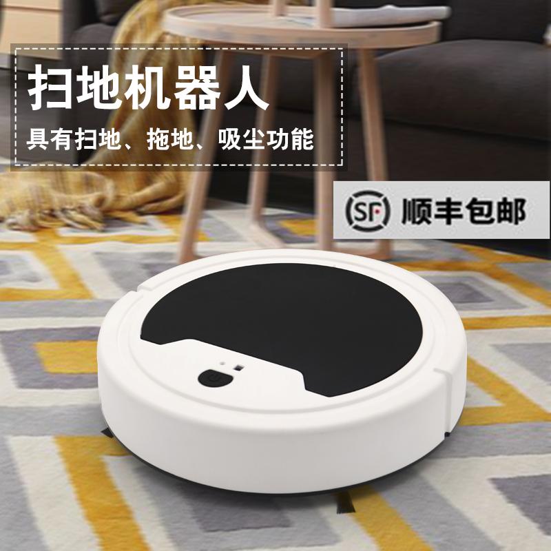 【顺丰包邮】三合一扫地机器人懒人全自动吸地拖地一体家用吸尘器