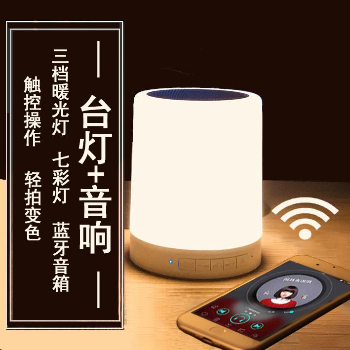 创意智能无线蓝牙音响小夜灯充电音乐浪漫七彩台灯卧室床头灯睡眠-名生电子科技