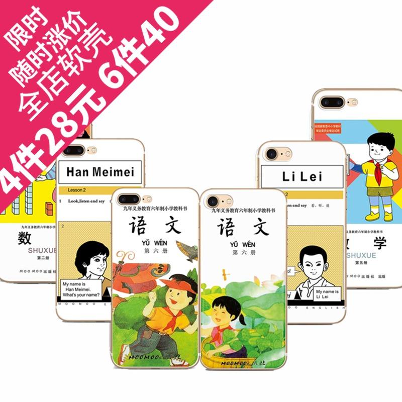 小学语文课本第六册5s苹果X7plus硅胶男女6s情侣iPhone8/6S手机壳