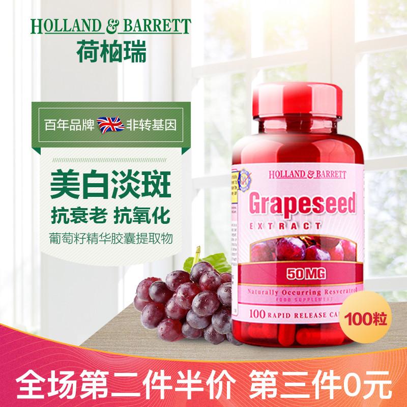 英国HB荷柏瑞葡萄籽精华胶囊花青素提取物美白淡斑排毒50mg100粒