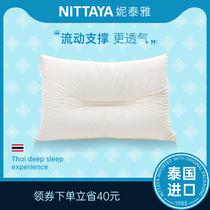 Nittaya泰国进口天然皇家乳胶枕头护颈枕透气平衡防鼾雪花枕防螨