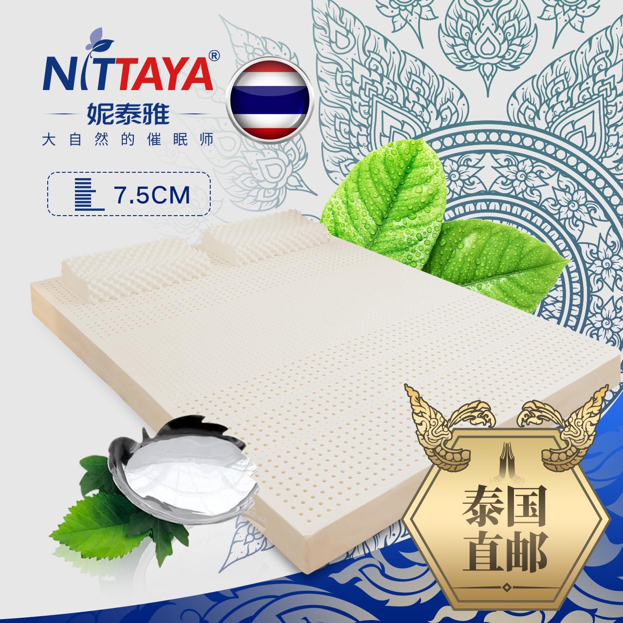Nittaya妮泰雅泰国原装进口正品天然乳胶床垫双人床褥+厚度7.5CM0