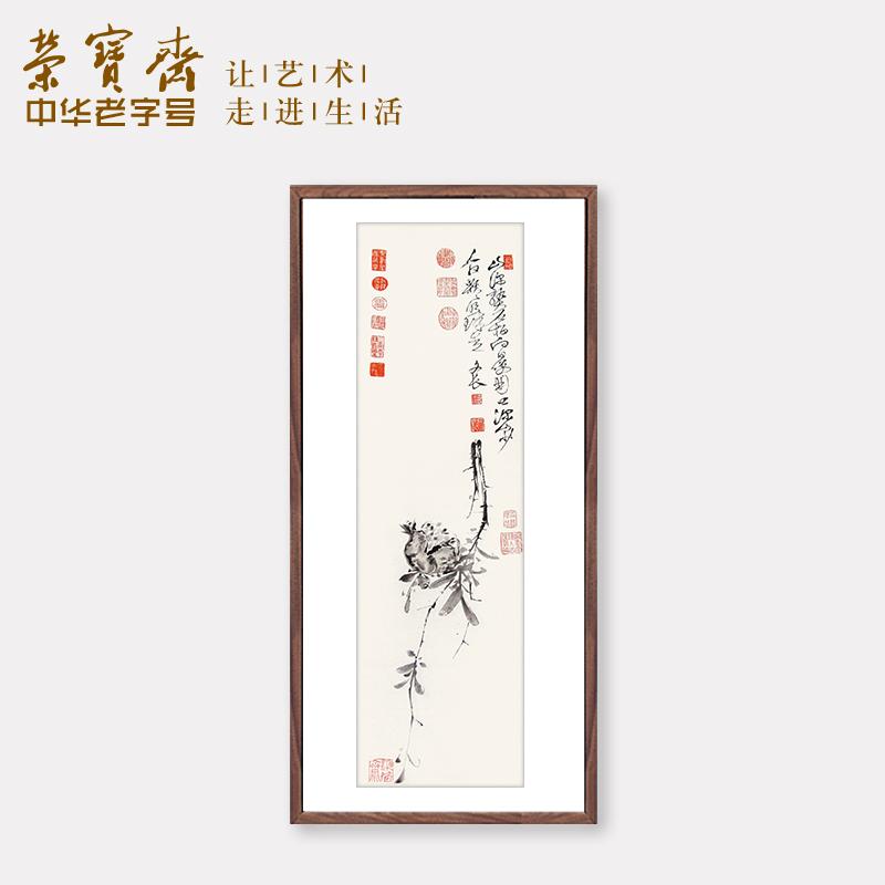 荣宝斋装饰画现代中式卧室客厅玄关壁画国画徐渭木版水印