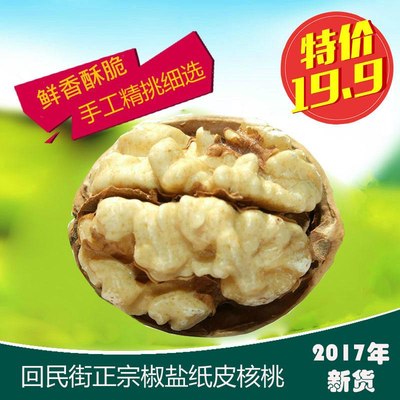 陕西 回民 咸味 奶油味 椒盐 核桃 零食