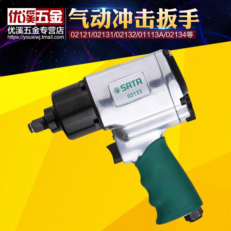 世达工具风炮气动冲击扳手 汽修轮胎风扳小风暴机配件01113A02133