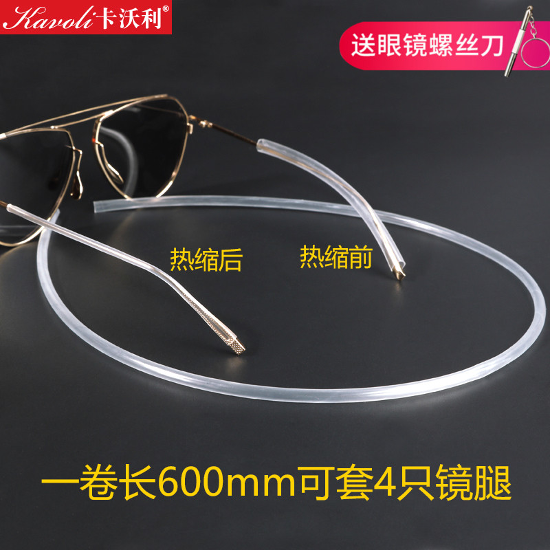 眼镜腿套防过敏膜防滑热缩管保护防磨耳朵脚套金属眼睛镜腿框架托