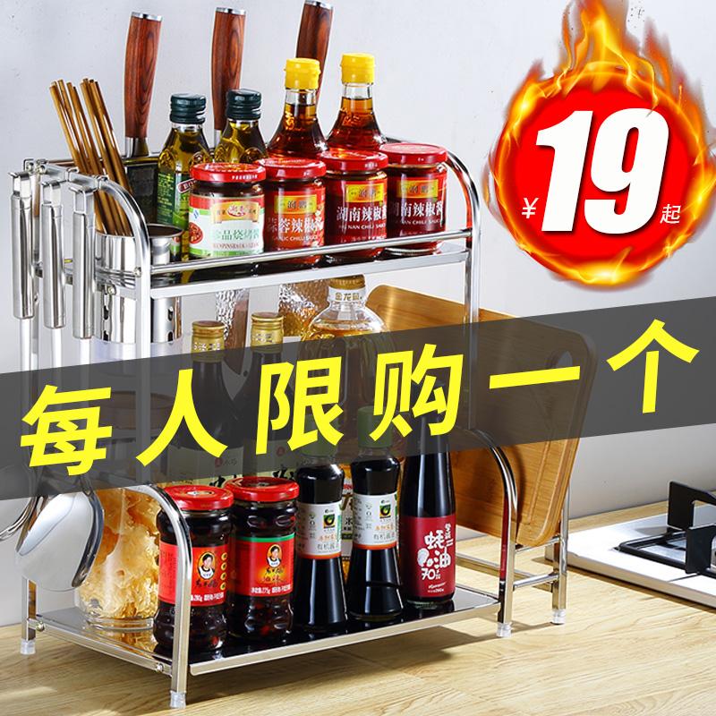 厨房置物架不锈钢台面刀架调味料架落地厨房用品家用大全厨具收纳