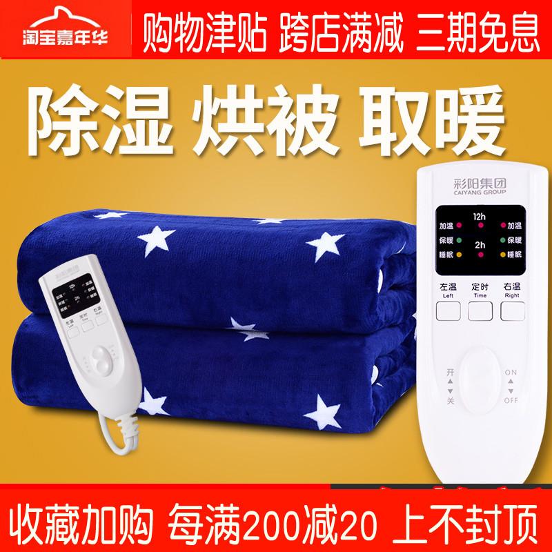 彩阳电热毯双人双控加大安全家用单人学生宿舍电褥子调温防水毛呢