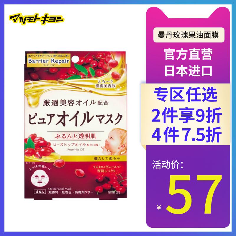 【4件75折】曼丹玫瑰果油美容液精华提亮肤色补水保湿面膜4枚漫丹