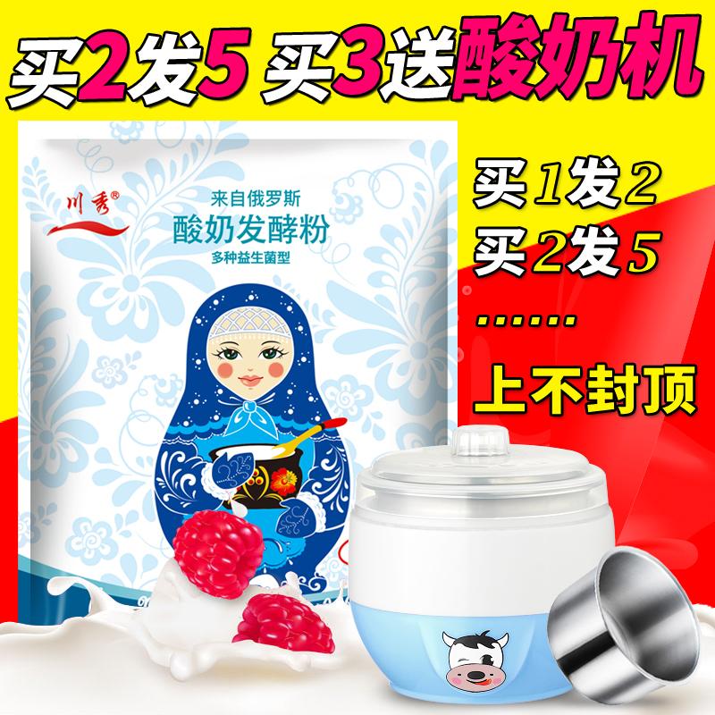川秀酸奶发酵剂双岐双歧杆菌家用酵母乳酸益生菌粉自制酸奶发孝粉