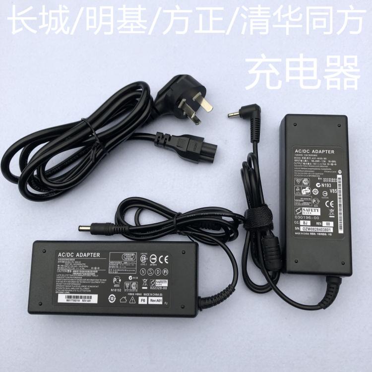 适用清华同方方正明基长城笔记本电脑充19V4.74A 90W电源适配器线