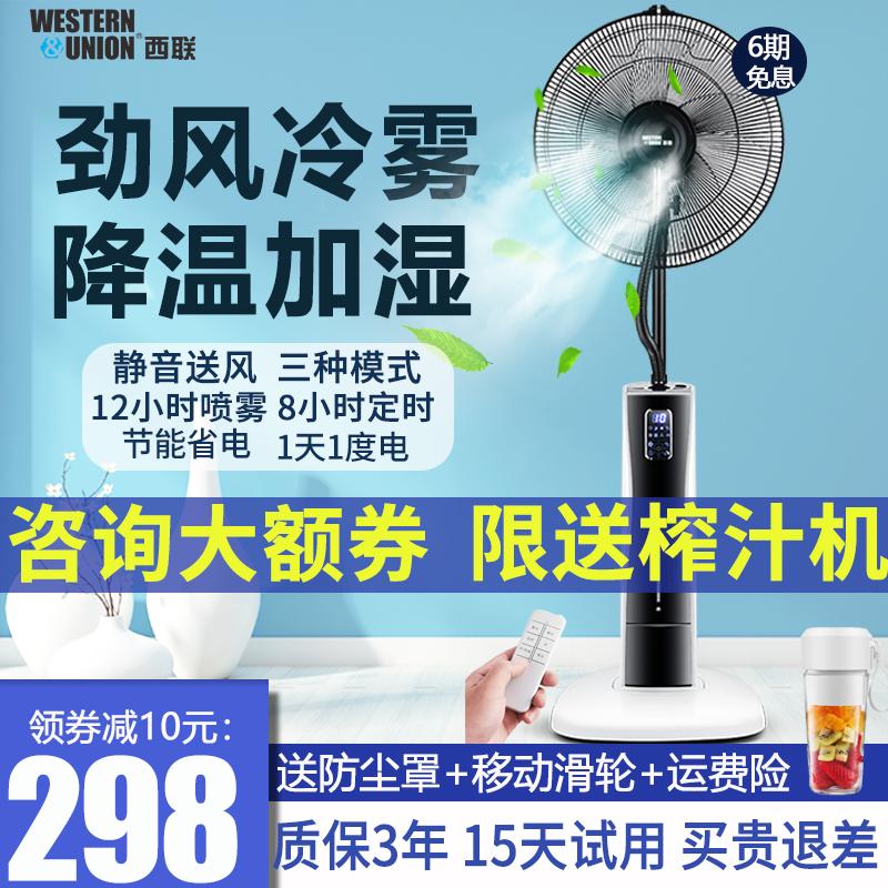 西联喷雾电风扇家用静音加湿器加水冰制冷水雾化智能遥控落地扇
