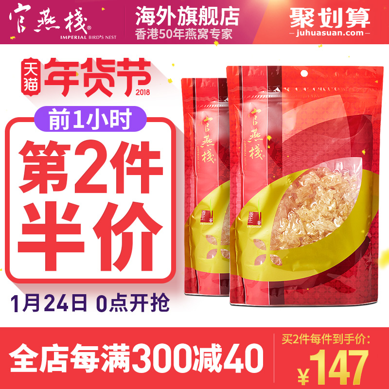 官燕栈 香港正品天然野生植物胶质 滋补雪燕干货特产100gx2包