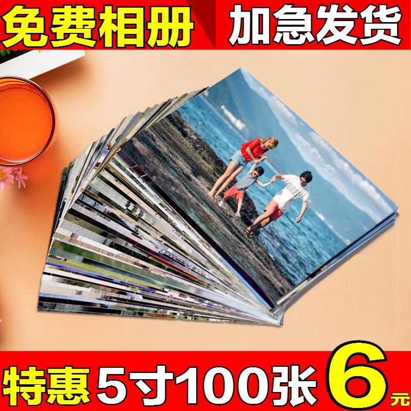 洗照片3/5寸6寸拍立得照片冲印打印冲洗相片刷晒手机照塑封送相册