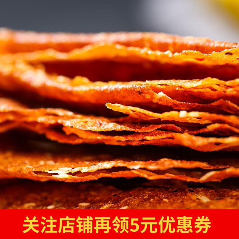 【2份更优惠】越吃越刘哔  猪肉纸肉干 肉纸片 纸脆片 薄肉片