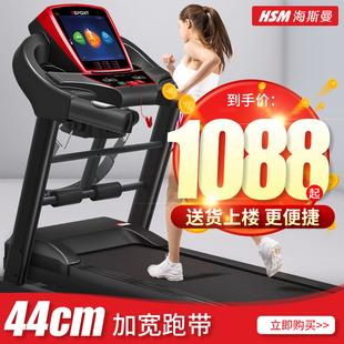 海斯曼跑步机家用款多功能小型室内可折叠电动静音健身器材走步机