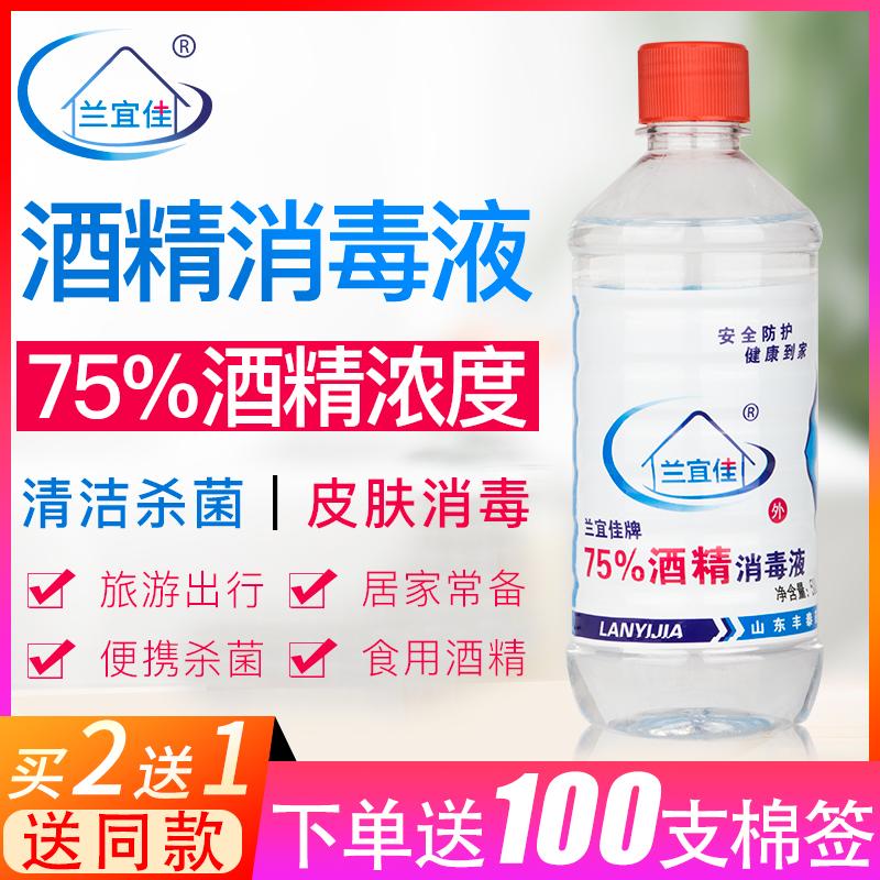 兰宜佳75%酒精消毒液乙醇皮肤清洁家用杀菌伤口消毒水500ml大瓶装图片