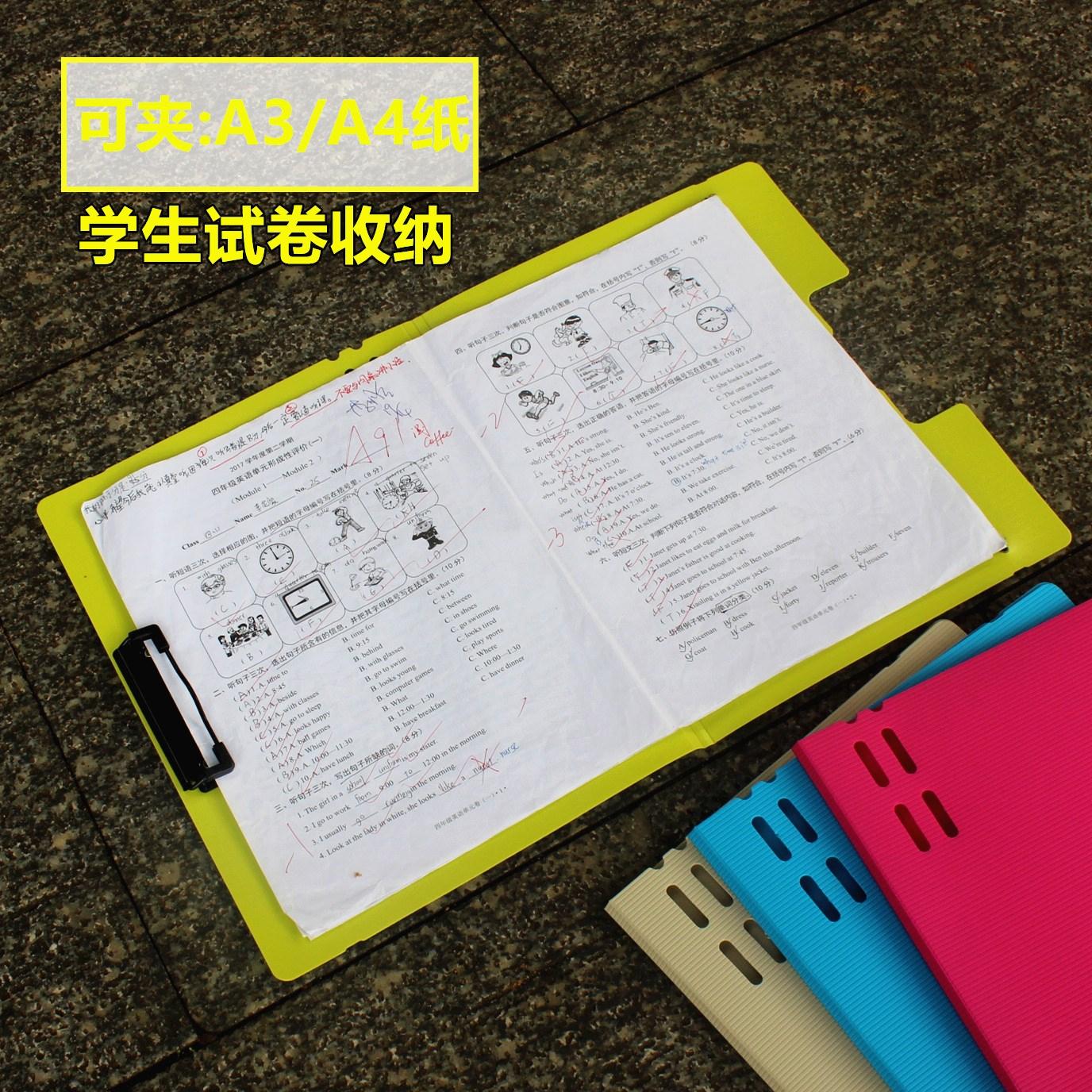 学生试卷夹A3/A4文件资料收纳夹卷子整理夹多层写写字板夹塑料