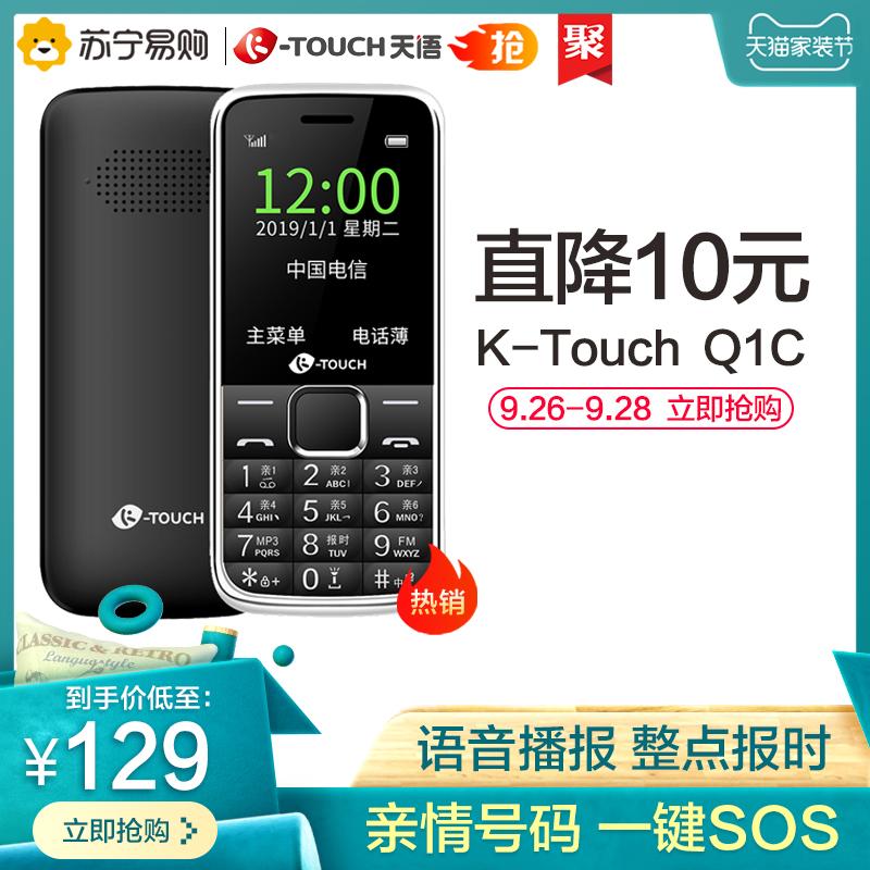 天语(K-TOUCH)Q1C 电信2G 直板按键老人手机 超长待机学生备用 老年机
