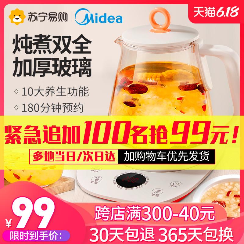 美的养生壶全自动加厚玻璃家用多功能黑茶花茶煮茶器燕窝电烧水壶
