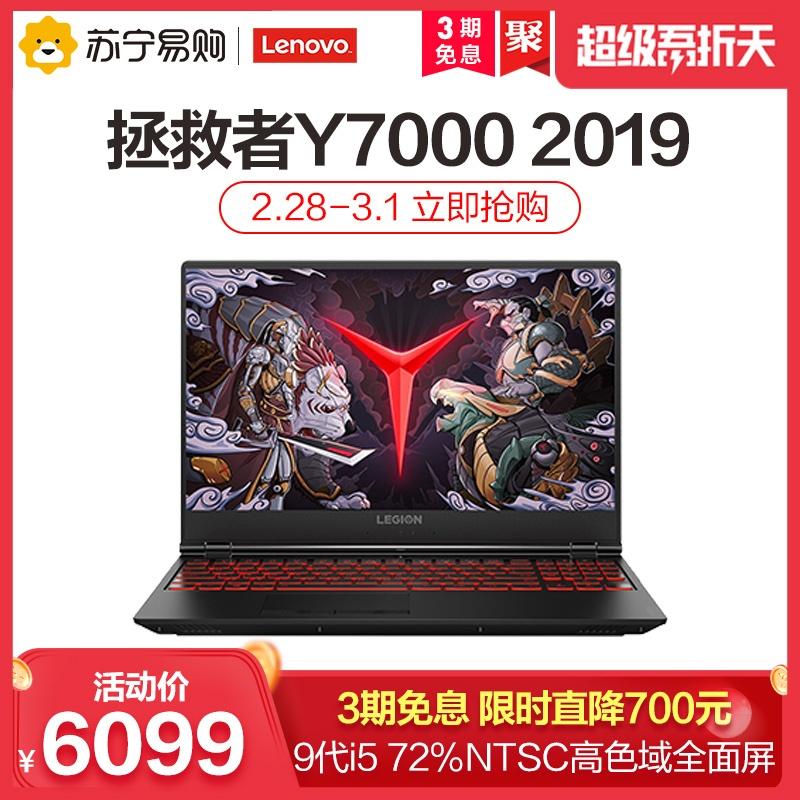 【3期免息】Lenovo联想拯救者Y7000笔记本电脑九代i5 512G大固态 全面屏独显办公学生轻薄游戏本