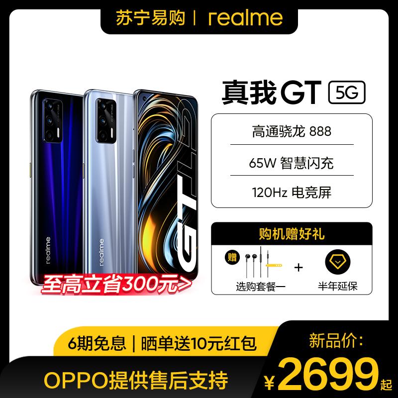 【6期免息 选购套餐一赠耳机 】realme真我GT骁龙888电竞新品5G手机智能游戏学生realmegt