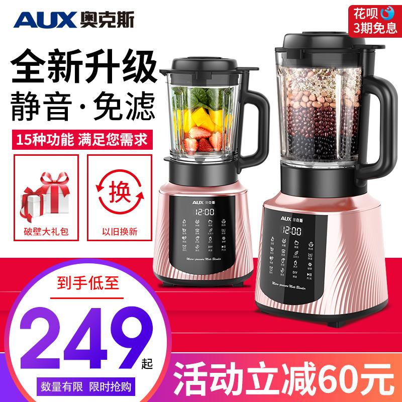 奥克斯新款静音破壁机家用小型加热全自动多功能豆浆机榨汁料理机