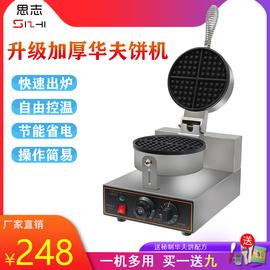 电热华夫炉商用华夫饼机格仔饼机华夫松饼机Q饼机可丽饼机烤饼机