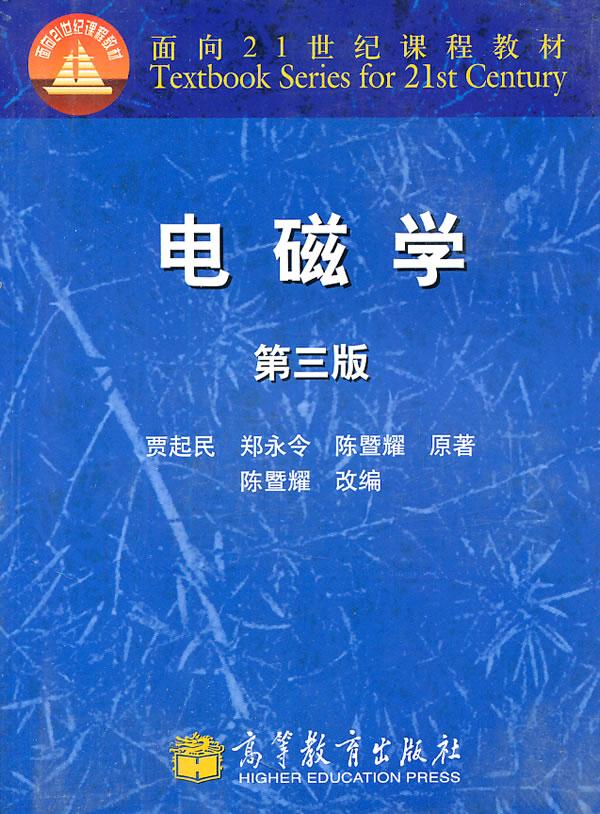 电磁学9787040291926贾起民,郑永令,陈暨耀,陈暨耀 改编,高等教育出版社 正版现货直发包邮