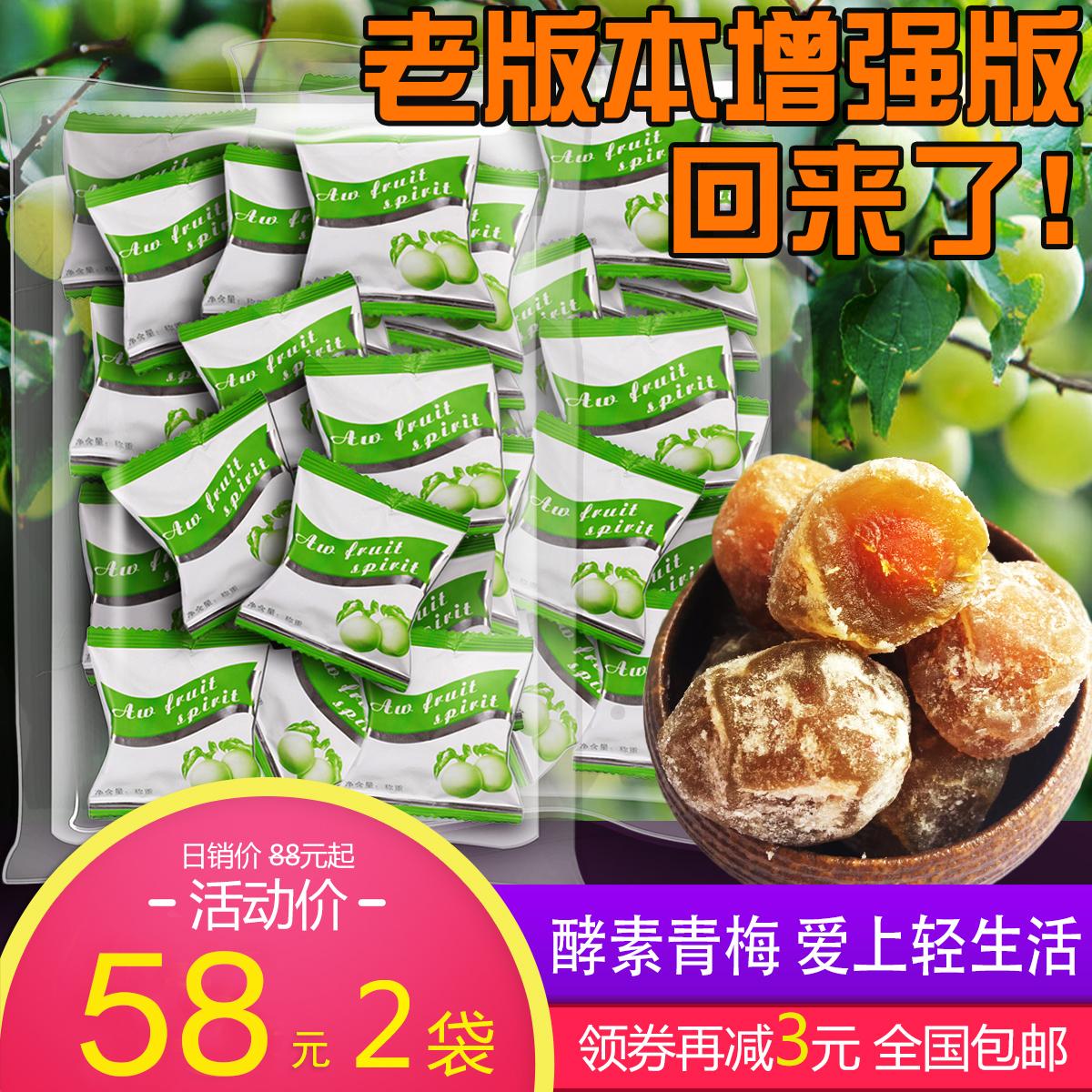 40粒酵素梅子增强版美容院酵素青梅随便乳酸菌果蔬益生菌梅正品
