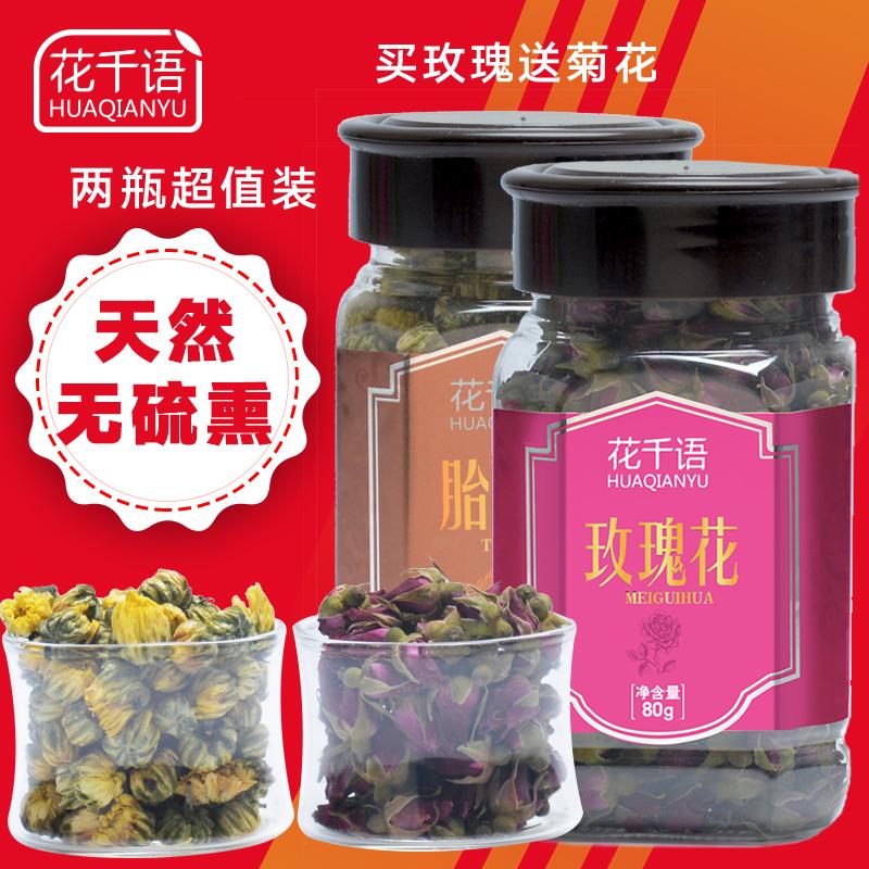 组合玫瑰花茶 干玫瑰 补气血泡茶喝的女养生天然胎菊花茶灌装