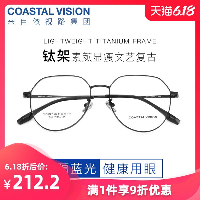 镜宴近视眼镜防蓝光超薄镜片钛架 青春大人防蓝光眼镜CVO4007