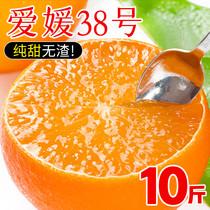四川爱媛38号果冻橙10斤装橙子新鲜当季水果柑橘蜜桔子整箱9包邮5