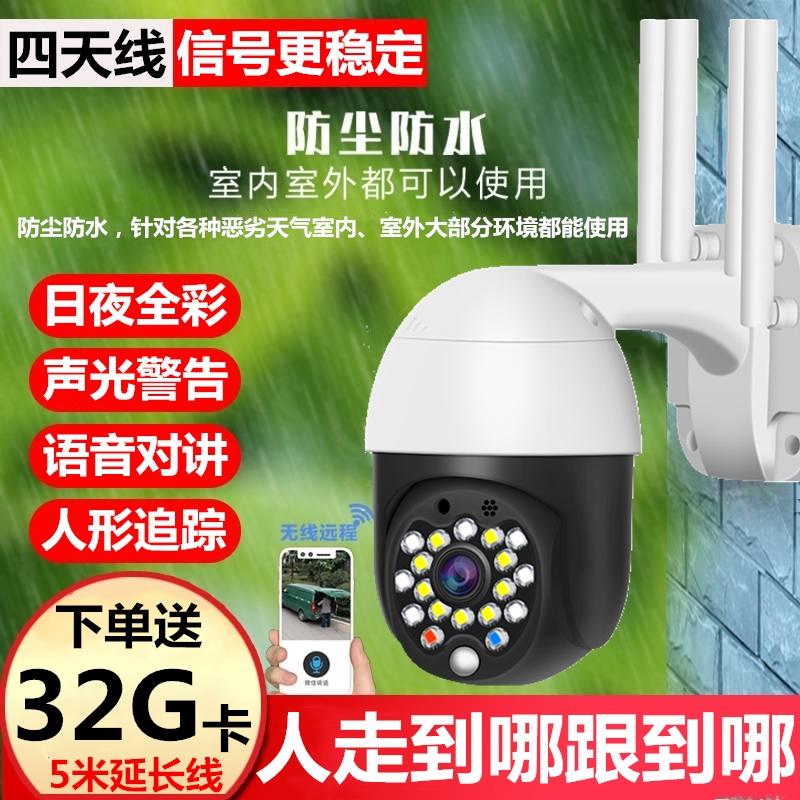 360度无线wifi摄像头家用室外防水监控云台旋转店铺户外追踪球机