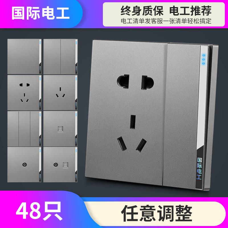 国际电工开关插座大板磨砂银灰色开关带插座五孔86型墙壁暗装插座