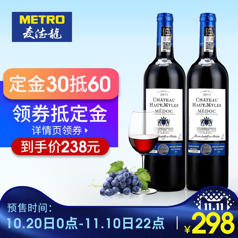 麦德龙 法国进口 奥米尔酒庄干红葡萄酒750mlx2瓶 中级庄红酒AOP
