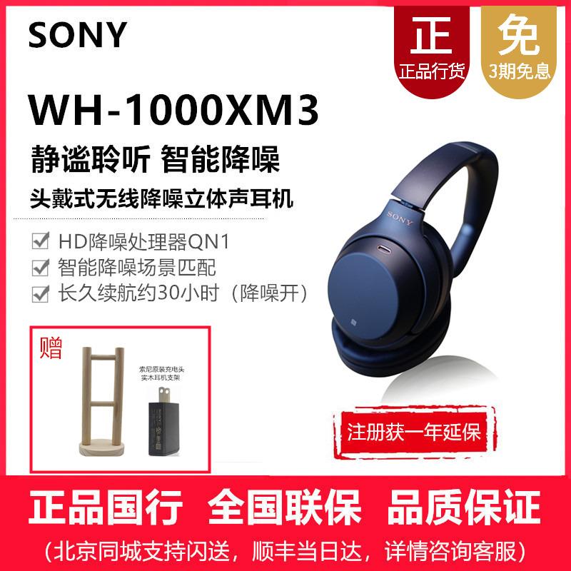 (国行现货)Sony/索尼 WH-1000XM3 头戴式无线蓝牙主动降噪耳机