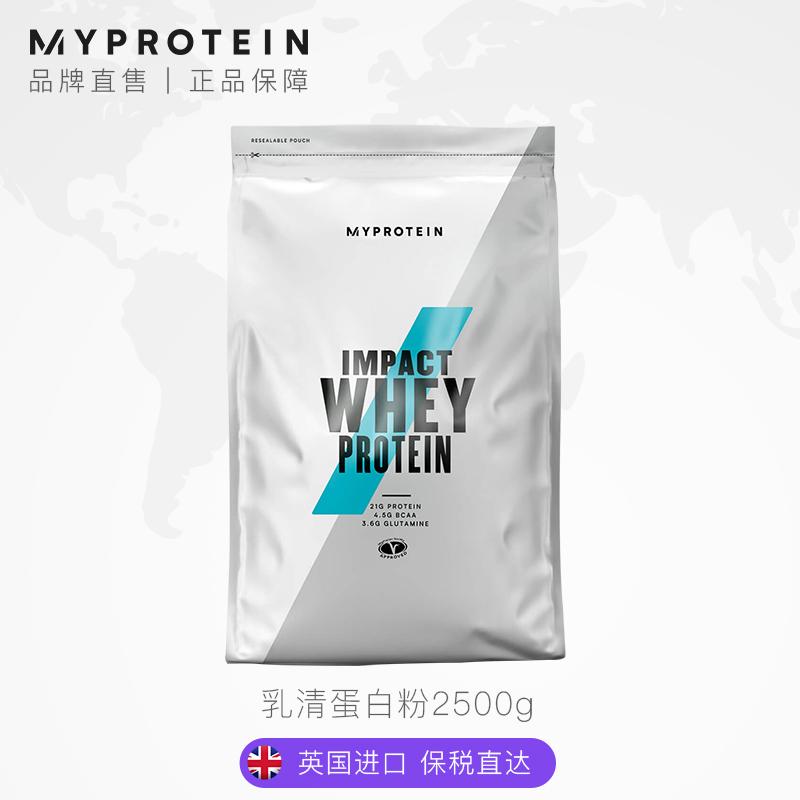 Myprotein熊猫乳清蛋白质粉蛋白粉健身男女瘦人增健肌粉5.5磅保税
