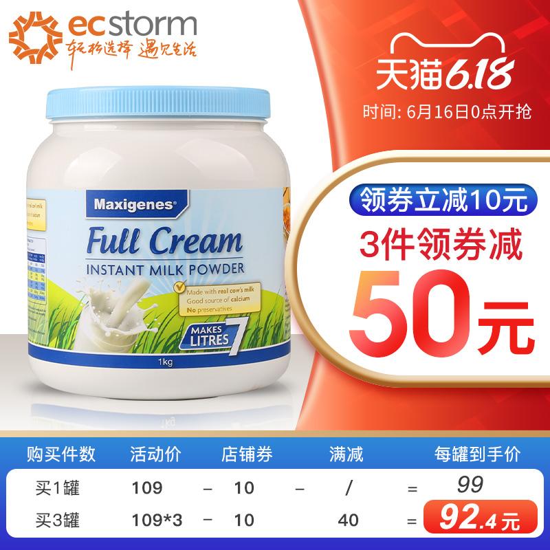 澳洲美可卓蓝胖子全脂牛奶粉1kg 学生儿童成人早餐原装进口奶粉