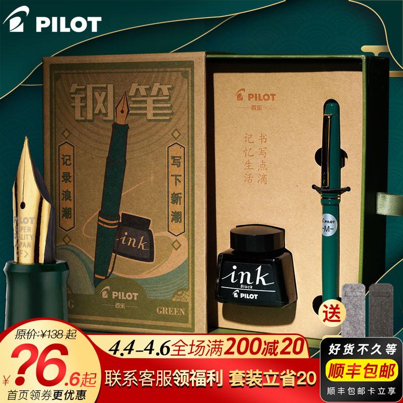 日本PILOT百乐 78G+经典钢笔复古礼盒套装男女生学生用笔练字办公