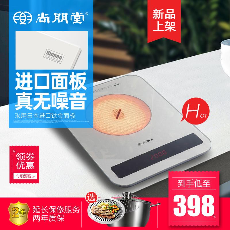 尚朋堂ST2088新品不挑锅电磁炉进口面板家用台式煮泡茶静音电陶炉