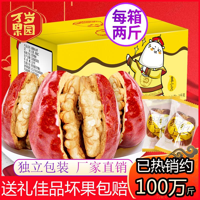 万岁果园红枣夹核桃仁1000g新疆特产大枣干果小包装零食抱抱